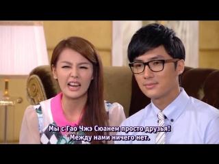 Love Around / Противоположности притягиваются - Знакомство Гао Чжэ Сюаня с семьёй Ин Ин (отрывок)