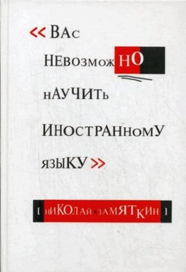 Вас невозможно научить иностранному языку (Николай Замяткин)