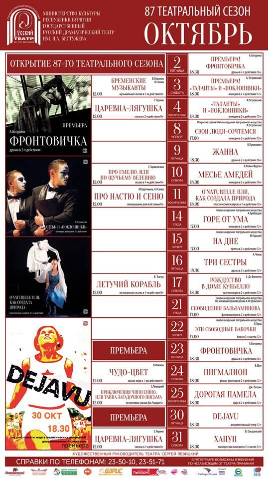 Афиша Русского Драматического театра им Н.А.Бестужева на октябрь 2015