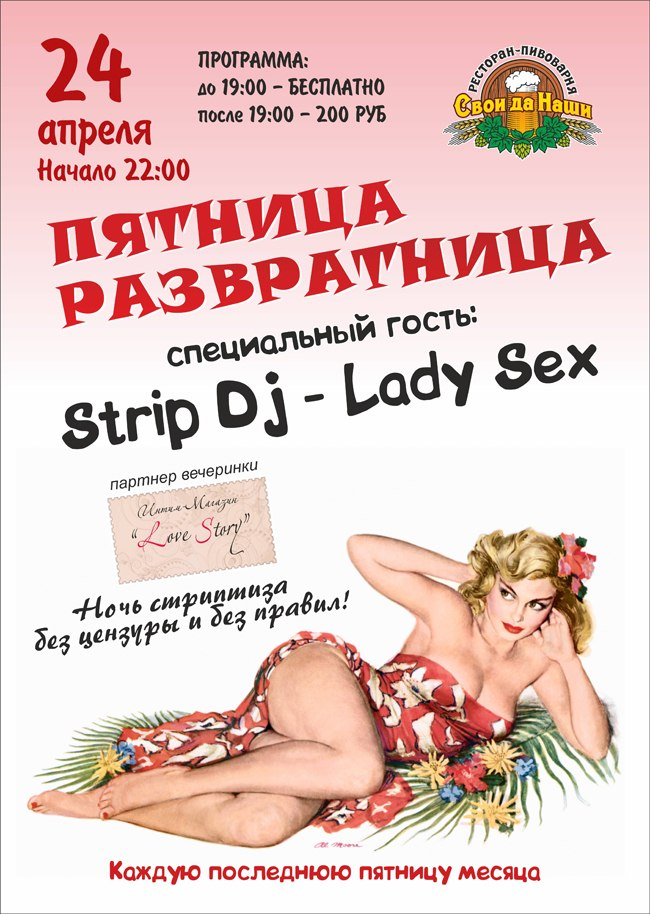 pyatnitsa-razvratnitsa-konkursi