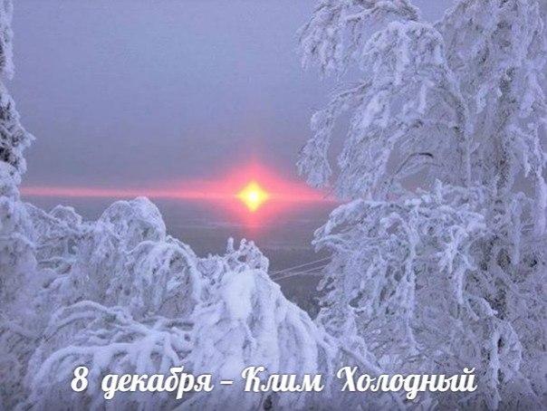 8 декабря — Клим Холодный