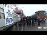 Дальнобойщики бастуют в Ростове-на-Дону