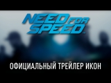 Need for Speed: Официальный трейлер | Gamescom 2015 — ПК, PS4, Xbox One