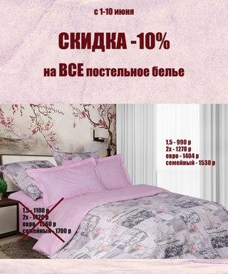 детское постельное белье интернет магазин тверь