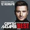 12 НОЯБРЯ|Сергей Лазарев - THE BEST|