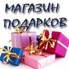 Интернет-магазин недорогих подарков!