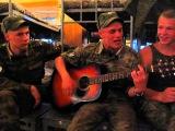 Армейские песни под гитару - Когда же приказ..mp4