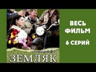 Земляк / Шериф полный фильм детектив, криминал, сериал
