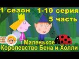Маленькое королевство Бена и Холли на русском 1 сезон 5 часть и все серии подряд