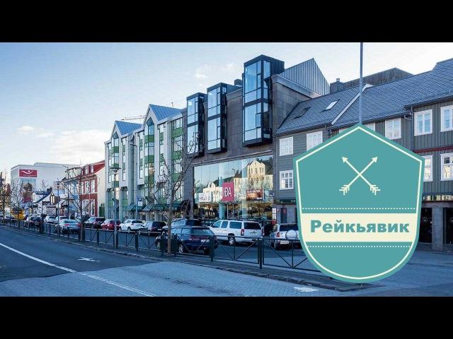 Рейкьявик - Прогулки по городу в Исландии