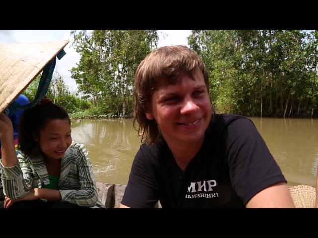Мир наизнанку. S04E08. Vietnam