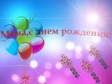 ♥♡ ●•Мама , С днём рождения! ●• ♡♥