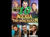 Москва три вокзала 8 сезон 10 серия 28 08 2014 смотреть онлайн
