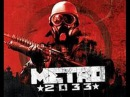 Game review-Metro2033/Обзор игры Метро 2033(ПРОЛОГ)