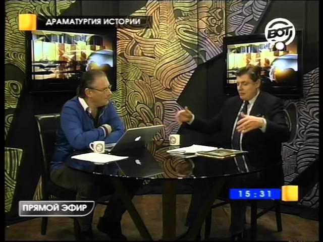 Религия в мировой истории 1 | Драматургия истории: вып. 20 | Е. Понасенков