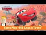Game Plan #665 Джек и Тачки
