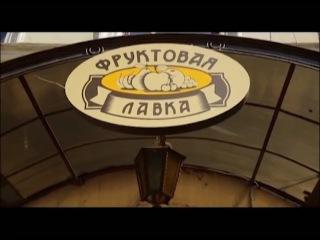Ревизорро: Санкт-Петербург. Кафе Фруктовая лавка