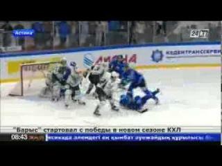 «Барыс» стартовал с победы в новом сезоне КХЛ