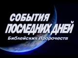 Cобытия Последних Дней Библейских Пророчеств