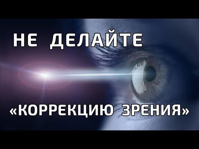 Не делайте хирургическую «коррекцию зрения»