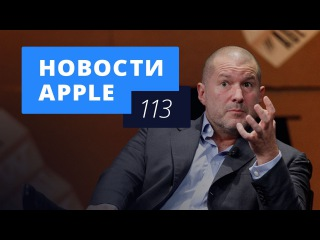 Новости Apple, 113: Джони Айв, iPhone 6s и Apple Watch