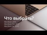 Что выбрать? MacBook 2015, MacBook Pro 2012 и MacBook Air 2010