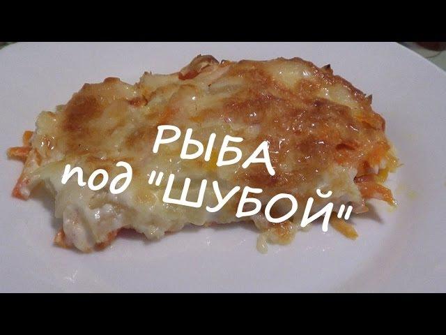 Рыба под ШУБОЙ – обалденный, вкусный, быстрый рецепт!