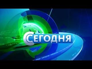 """""""Сегодня"""" в 19:00 (15.06.2015) НТВ"""