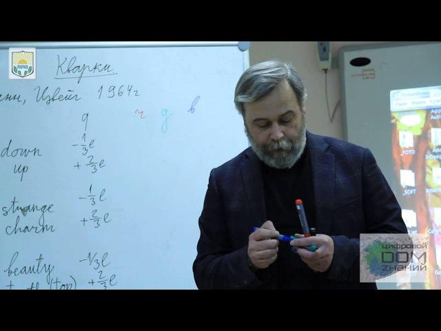 Стандартная модель в физике элементарных частиц