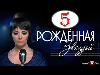 Рождённая Звездой 5 серия (сериал 2015) смотреть онлайн. Русская мелодрама