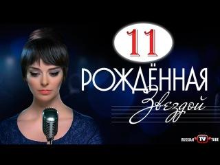 Рождённая Звездой 11 серия (сериал 2015) смотреть онлайн. Русская мелодрама