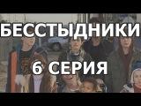 БЕССТЫДНИКИ 5 сезон 6 серия (HD качество)