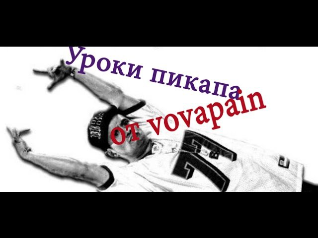 Урока пикапа от Vovapain