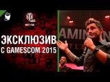 Новые танки, карты и физика - Эксклюзив с Gamescom 2015 - [World of Tanks]