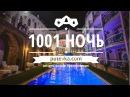 Гостиница 1001 ночь. Крым (Кореиз)