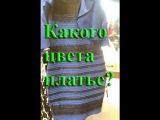 Какого цвета платье? Чёрно-синее или жёлто-белое? И ответ #TheDress