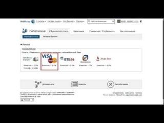 Пополнить счет WebMoney через карту VISA