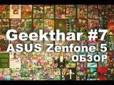 Geekthar #7 - ASUS Zenfone 5 обзор
