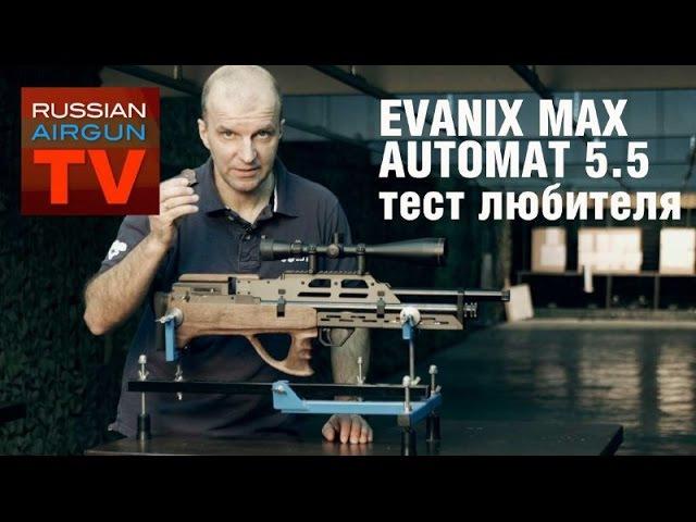 Russian Airgun TV. Пневматическая винтовка Evanix Max Automatic 5,5. Обзор любителя.