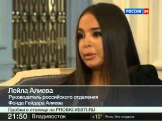 Лейла Алиева - интервью каналу Россия 24 (6.10.2012)