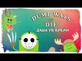 Dumb Ways To die - Дария Рейн VS Олег Брейн