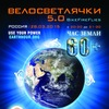 Велосветлячки 2015 в Иркутске