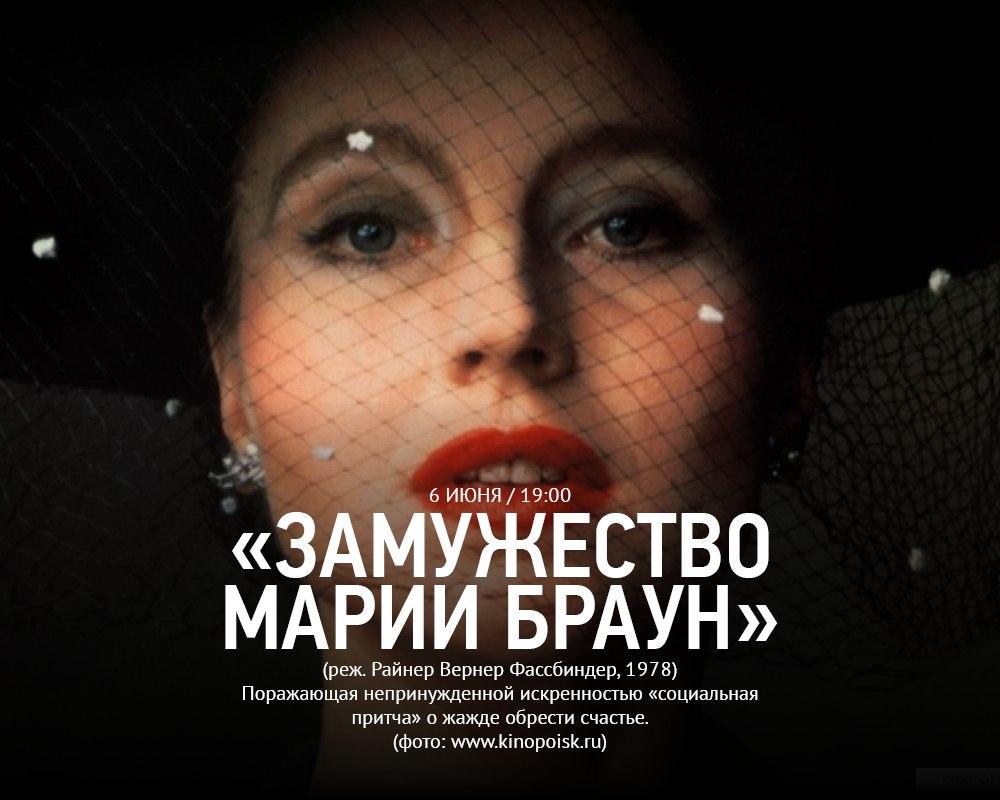 Афиша Владивосток ЗАМУЖЕСТВО МАРИИ БРАУН / ВЕЧНО ДРУГОЙ