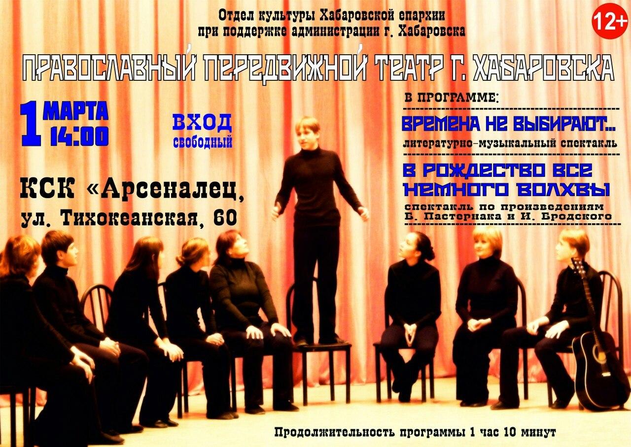 Афиша Хабаровск Презентация Православного передвижного театра