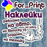 for_print