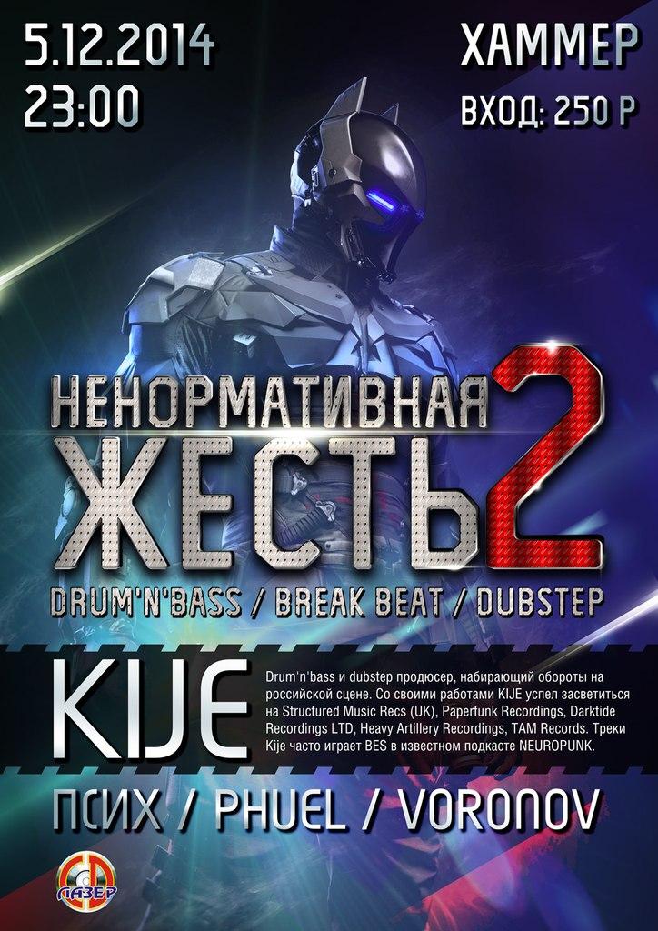 Афиша Коломна 5.12 - НЕНОРМАТИВНАЯ ЖЕСТЬ - 2