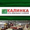 Мебель Калинка Астрахань