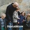 Polavkam.ru