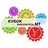 Кубок факультета МТ
