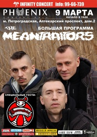09.03 - the MEANTRAITORS - PHOENIX (С-Пб)